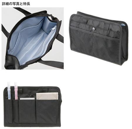 Bag_in_bag02