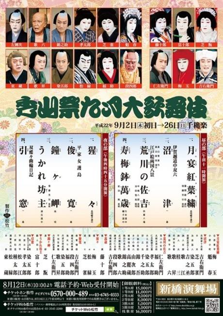 Shinbashi201009b