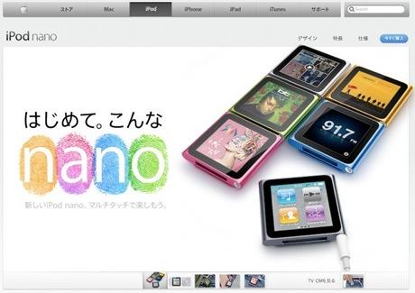 Ipod_nano_2