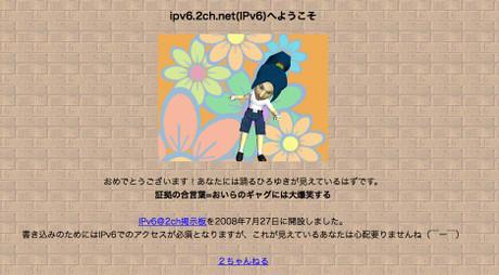2ch_ipv6