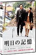 Title_ashitano_kioku